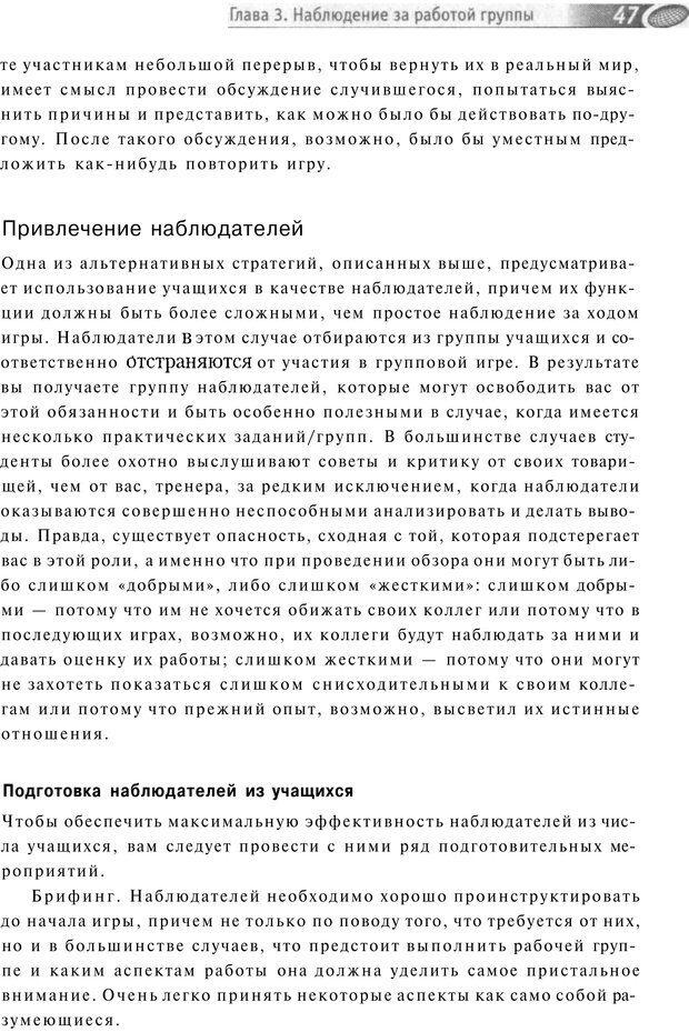 PDF. Упражнения схемы и стратегии. Лесли Р. Страница 46. Читать онлайн