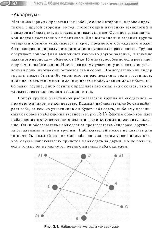 PDF. Упражнения схемы и стратегии. Лесли Р. Страница 47. Читать онлайн