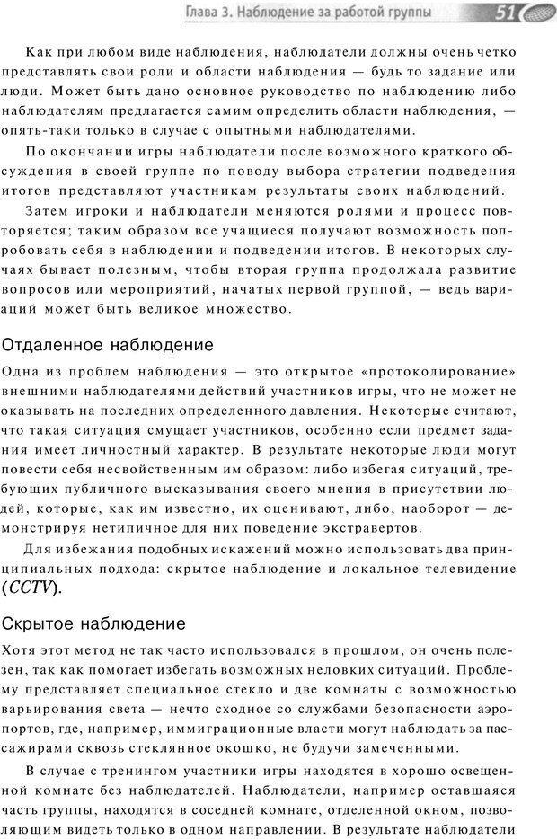 PDF. Упражнения схемы и стратегии. Лесли Р. Страница 48. Читать онлайн