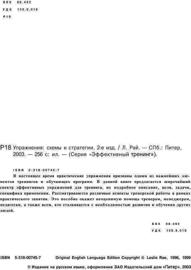 PDF. Упражнения схемы и стратегии. Лесли Р. Страница 5. Читать онлайн