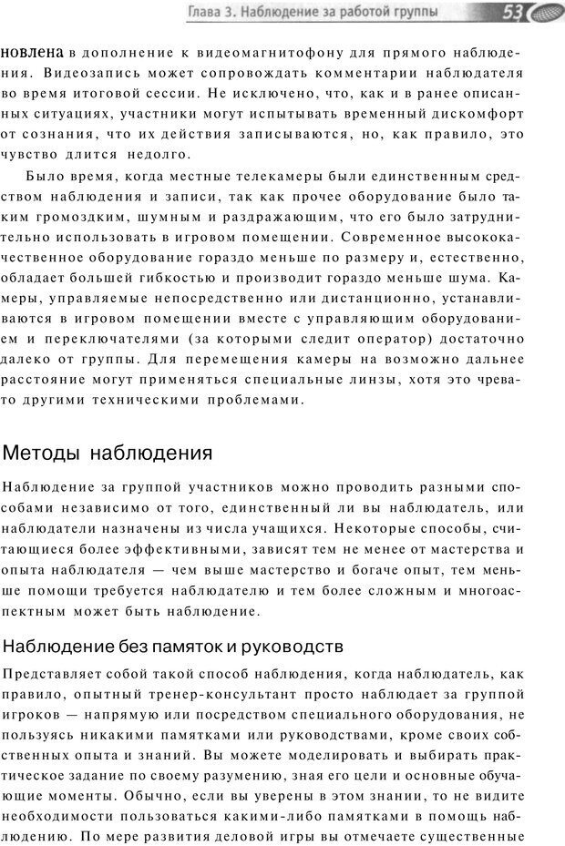 PDF. Упражнения схемы и стратегии. Лесли Р. Страница 50. Читать онлайн