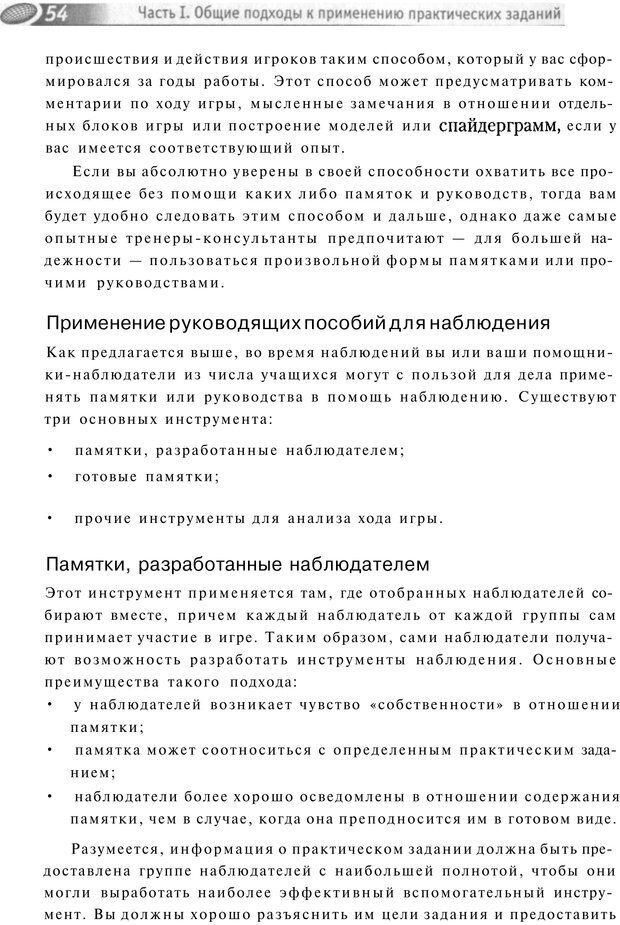 PDF. Упражнения схемы и стратегии. Лесли Р. Страница 51. Читать онлайн