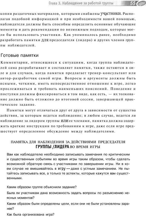PDF. Упражнения схемы и стратегии. Лесли Р. Страница 52. Читать онлайн