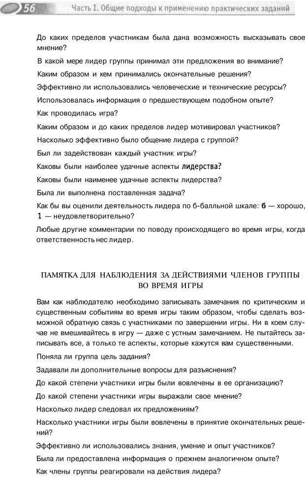 PDF. Упражнения схемы и стратегии. Лесли Р. Страница 53. Читать онлайн