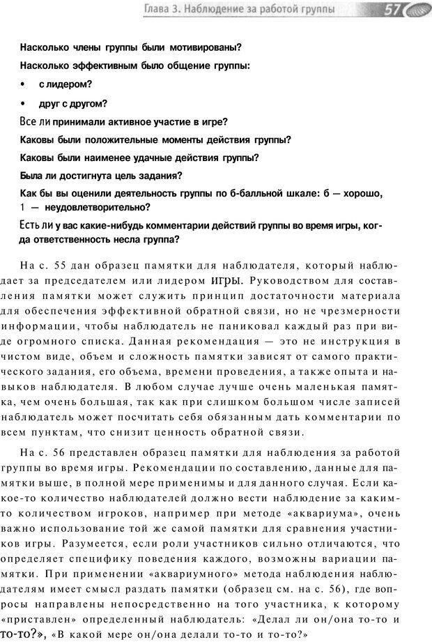PDF. Упражнения схемы и стратегии. Лесли Р. Страница 54. Читать онлайн