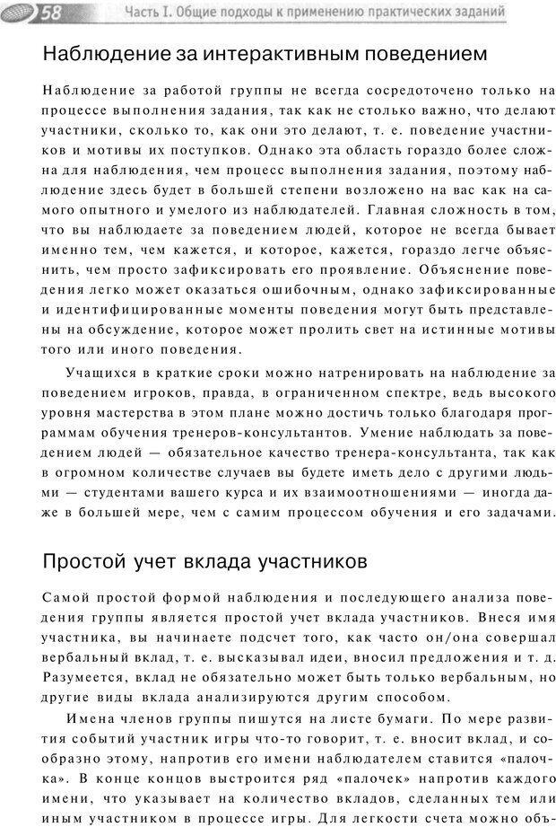 PDF. Упражнения схемы и стратегии. Лесли Р. Страница 55. Читать онлайн