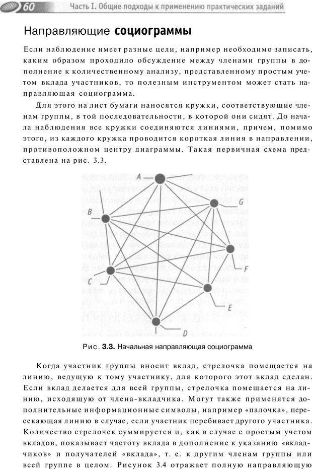 PDF. Упражнения схемы и стратегии. Лесли Р. Страница 57. Читать онлайн