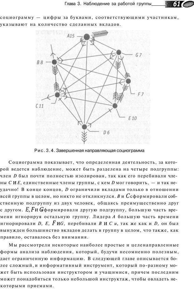 PDF. Упражнения схемы и стратегии. Лесли Р. Страница 58. Читать онлайн