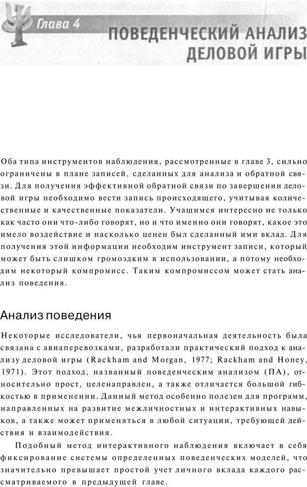 PDF. Упражнения схемы и стратегии. Лесли Р. Страница 59. Читать онлайн