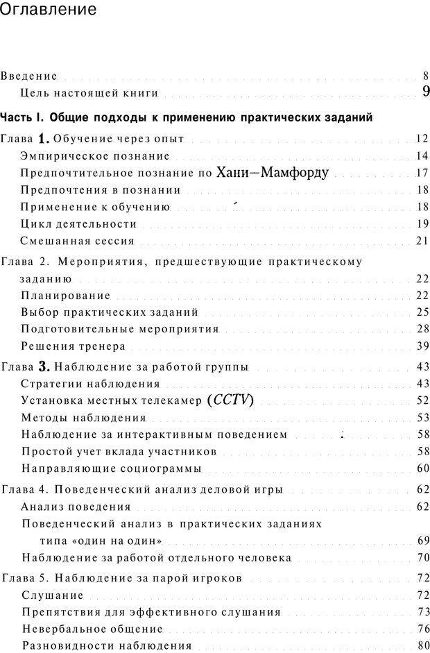 PDF. Упражнения схемы и стратегии. Лесли Р. Страница 6. Читать онлайн