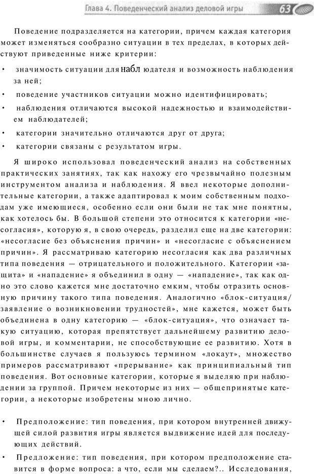 PDF. Упражнения схемы и стратегии. Лесли Р. Страница 60. Читать онлайн