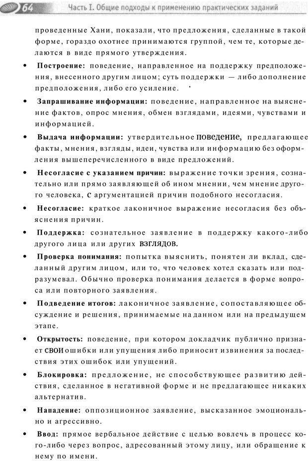 PDF. Упражнения схемы и стратегии. Лесли Р. Страница 61. Читать онлайн