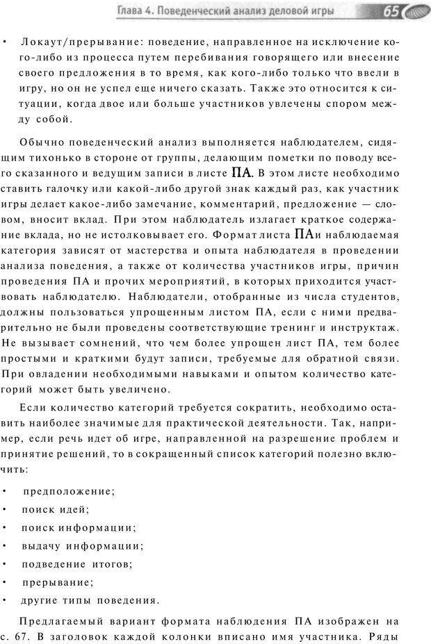 PDF. Упражнения схемы и стратегии. Лесли Р. Страница 62. Читать онлайн