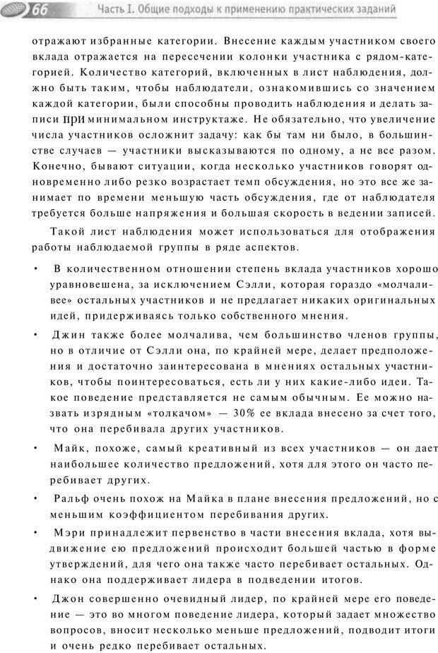 PDF. Упражнения схемы и стратегии. Лесли Р. Страница 63. Читать онлайн