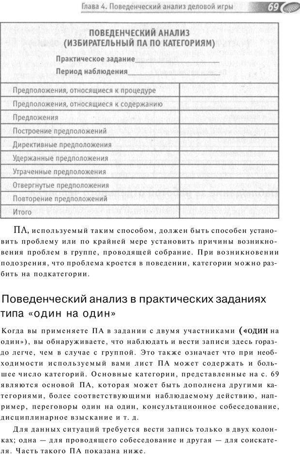 PDF. Упражнения схемы и стратегии. Лесли Р. Страница 66. Читать онлайн