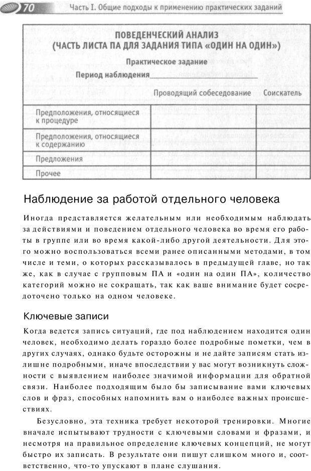 PDF. Упражнения схемы и стратегии. Лесли Р. Страница 67. Читать онлайн