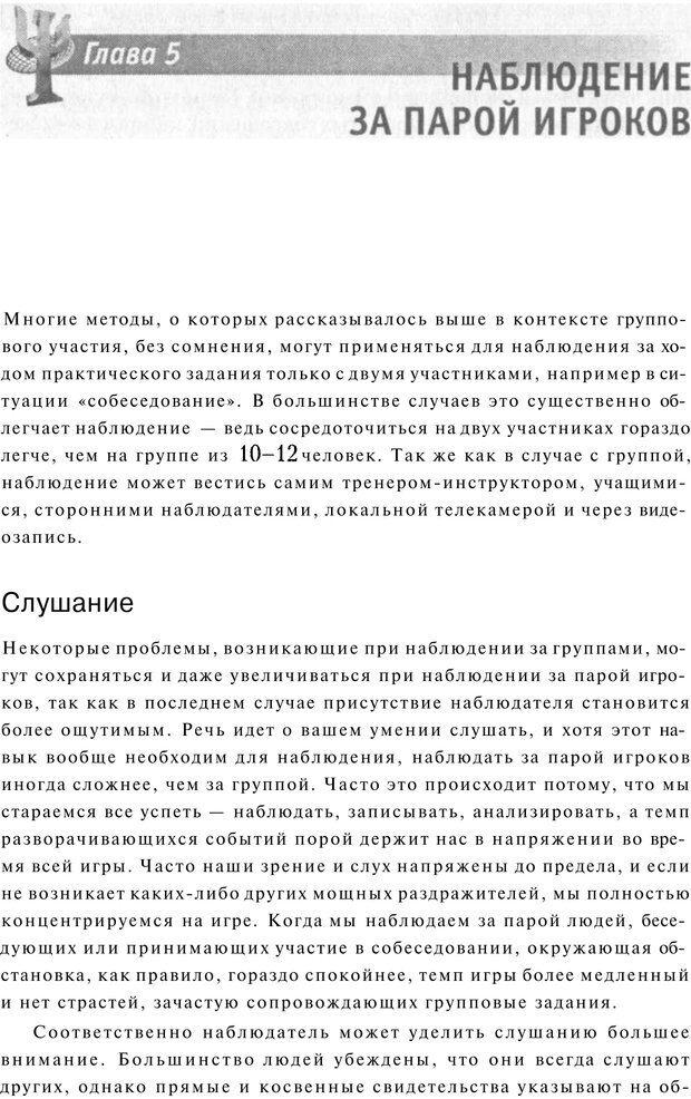 PDF. Упражнения схемы и стратегии. Лесли Р. Страница 69. Читать онлайн