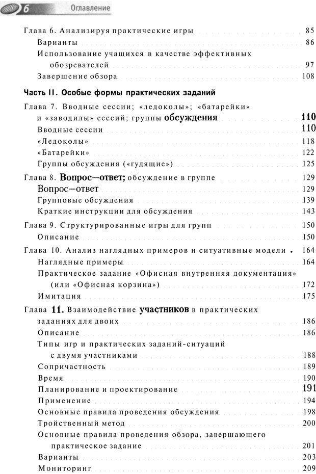 PDF. Упражнения схемы и стратегии. Лесли Р. Страница 7. Читать онлайн