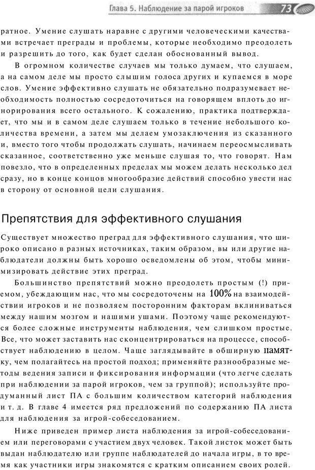 PDF. Упражнения схемы и стратегии. Лесли Р. Страница 70. Читать онлайн