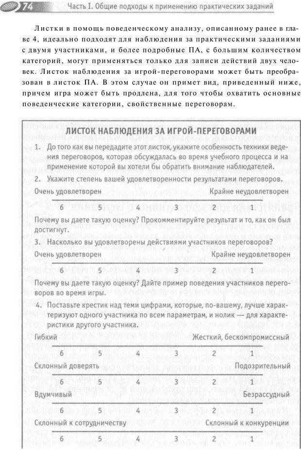 PDF. Упражнения схемы и стратегии. Лесли Р. Страница 71. Читать онлайн