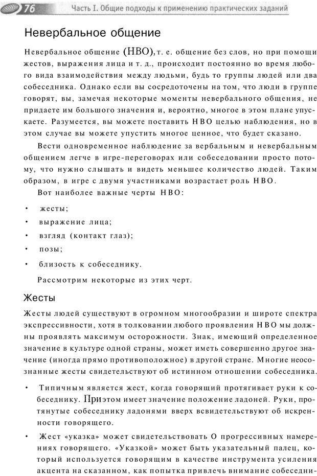 PDF. Упражнения схемы и стратегии. Лесли Р. Страница 73. Читать онлайн