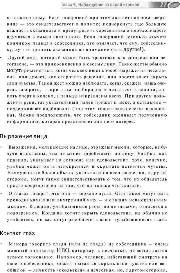 PDF. Упражнения схемы и стратегии. Лесли Р. Страница 74. Читать онлайн