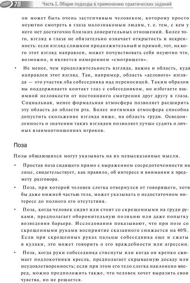 PDF. Упражнения схемы и стратегии. Лесли Р. Страница 75. Читать онлайн