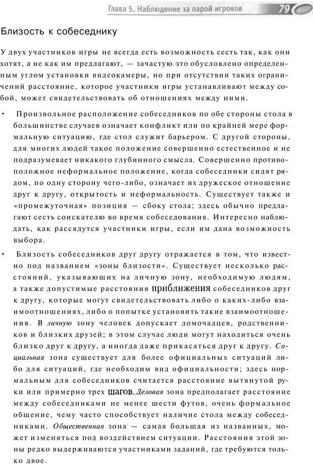 PDF. Упражнения схемы и стратегии. Лесли Р. Страница 76. Читать онлайн