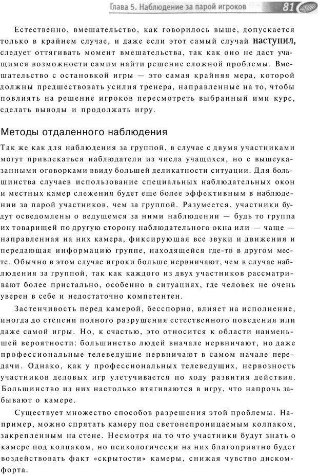 PDF. Упражнения схемы и стратегии. Лесли Р. Страница 78. Читать онлайн