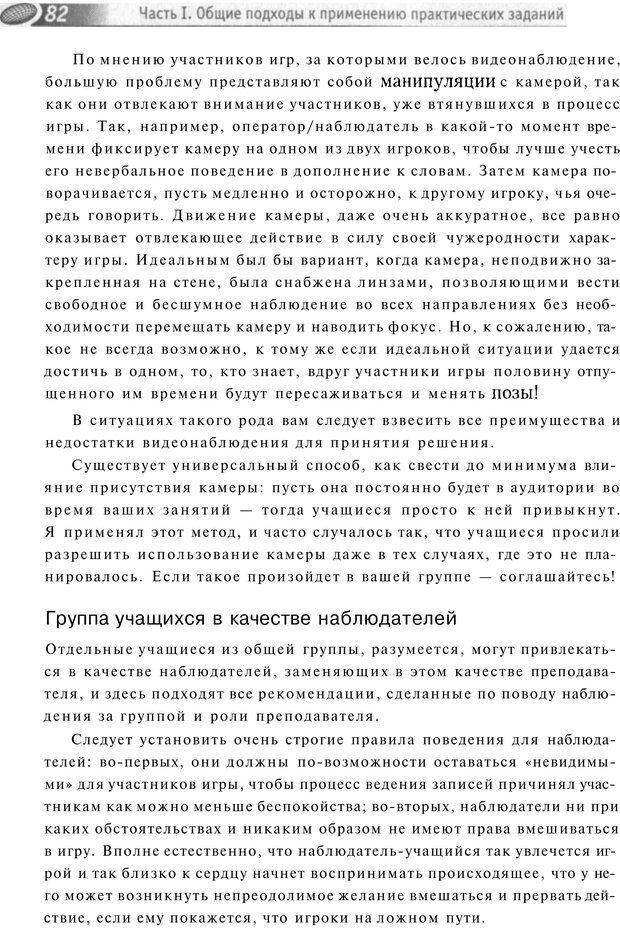 PDF. Упражнения схемы и стратегии. Лесли Р. Страница 79. Читать онлайн