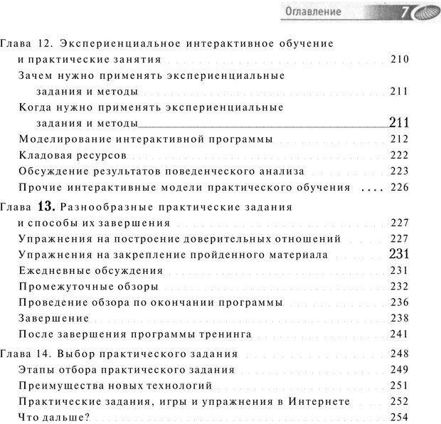 PDF. Упражнения схемы и стратегии. Лесли Р. Страница 8. Читать онлайн
