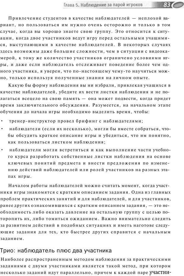 PDF. Упражнения схемы и стратегии. Лесли Р. Страница 80. Читать онлайн