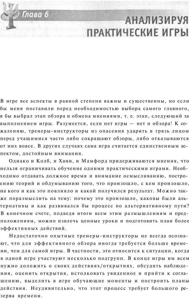 PDF. Упражнения схемы и стратегии. Лесли Р. Страница 82. Читать онлайн