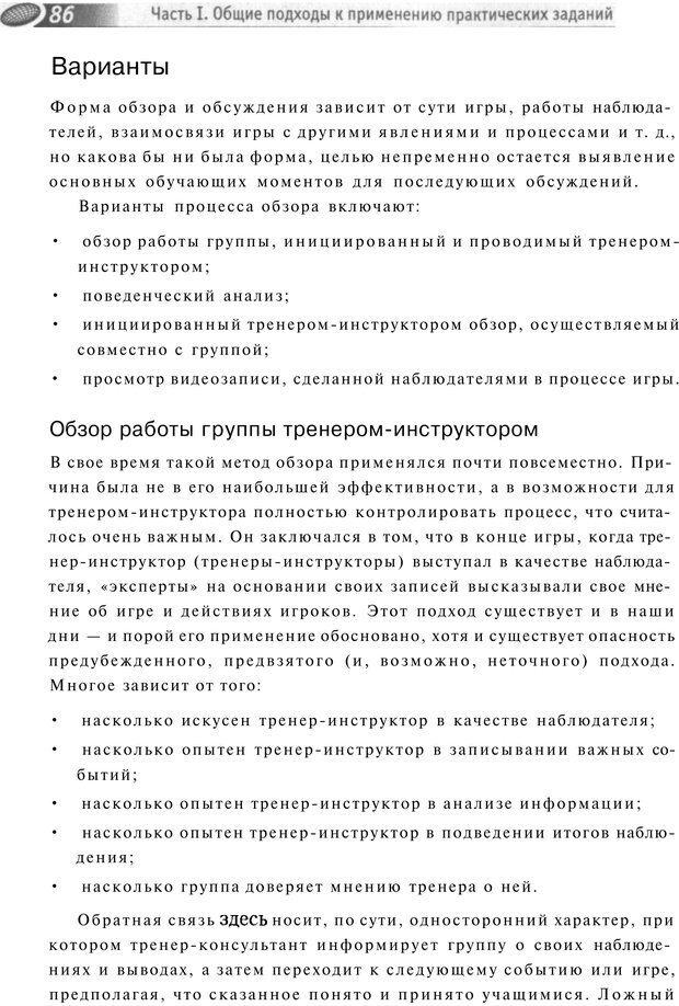 PDF. Упражнения схемы и стратегии. Лесли Р. Страница 83. Читать онлайн