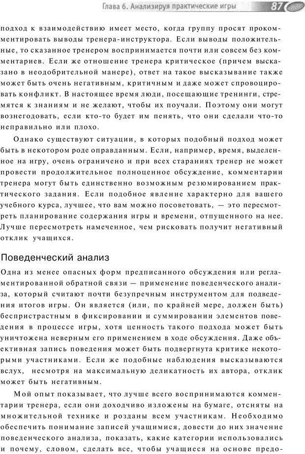 PDF. Упражнения схемы и стратегии. Лесли Р. Страница 84. Читать онлайн