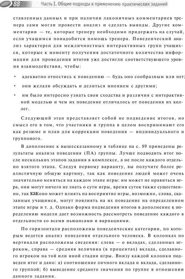PDF. Упражнения схемы и стратегии. Лесли Р. Страница 85. Читать онлайн