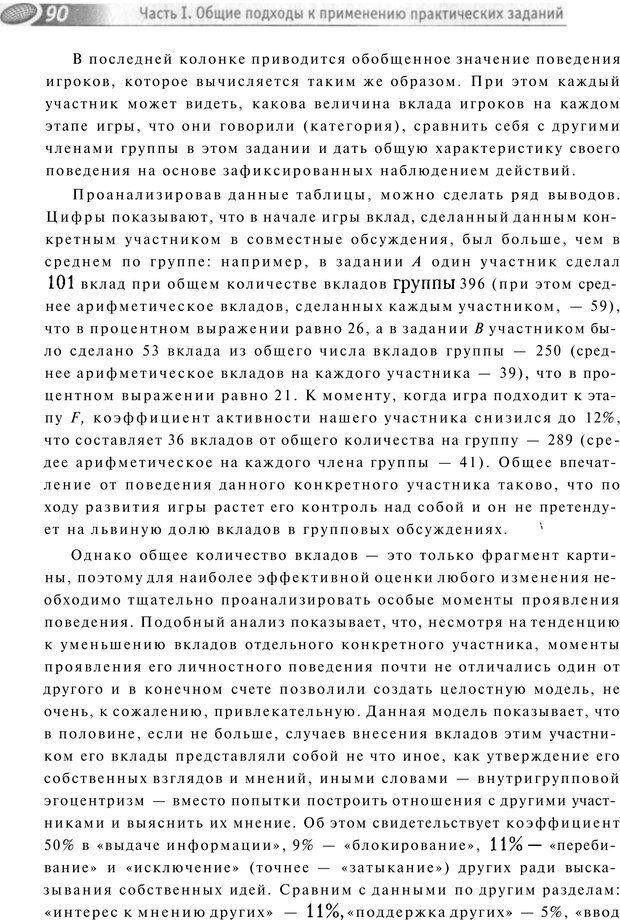 PDF. Упражнения схемы и стратегии. Лесли Р. Страница 88. Читать онлайн