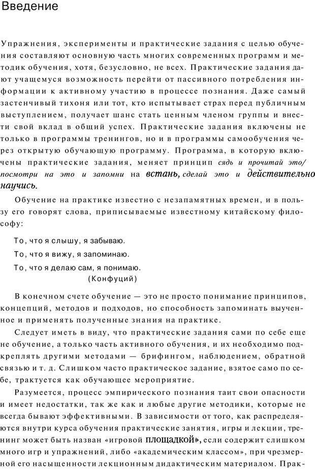 PDF. Упражнения схемы и стратегии. Лесли Р. Страница 9. Читать онлайн