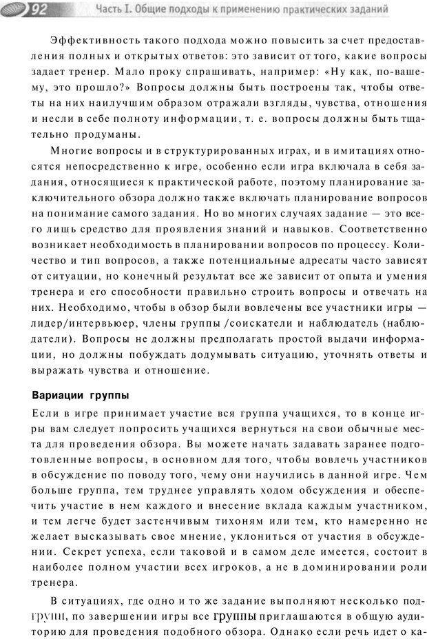 PDF. Упражнения схемы и стратегии. Лесли Р. Страница 90. Читать онлайн