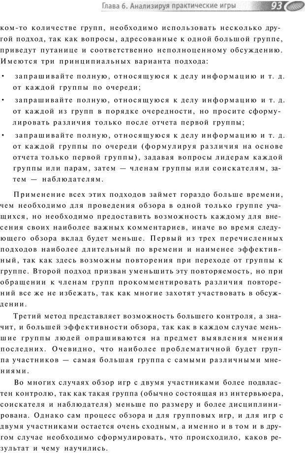 PDF. Упражнения схемы и стратегии. Лесли Р. Страница 91. Читать онлайн