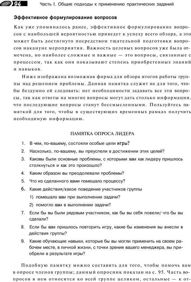 PDF. Упражнения схемы и стратегии. Лесли Р. Страница 92. Читать онлайн