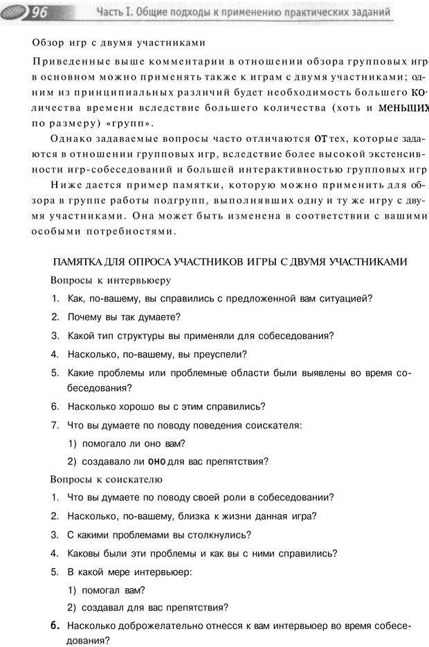 PDF. Упражнения схемы и стратегии. Лесли Р. Страница 94. Читать онлайн