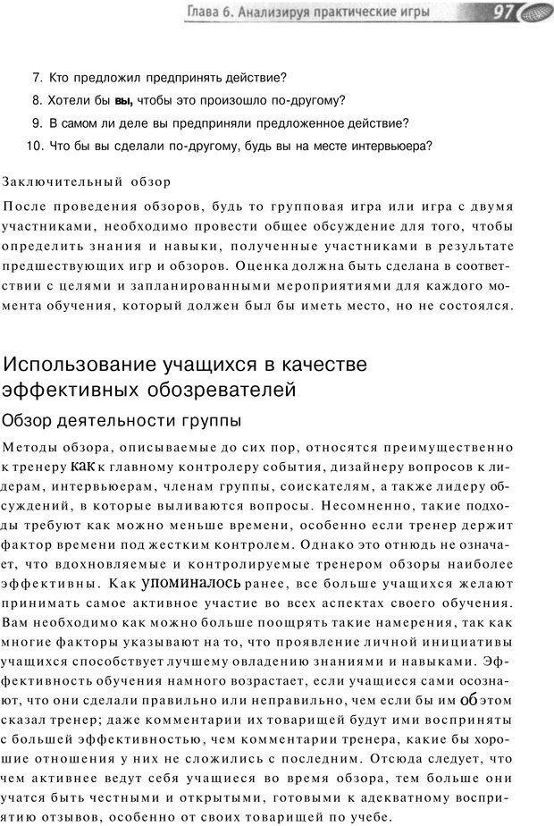 PDF. Упражнения схемы и стратегии. Лесли Р. Страница 95. Читать онлайн