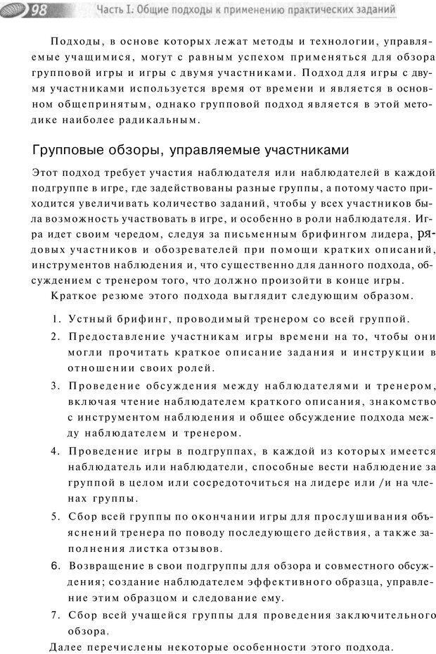 PDF. Упражнения схемы и стратегии. Лесли Р. Страница 96. Читать онлайн