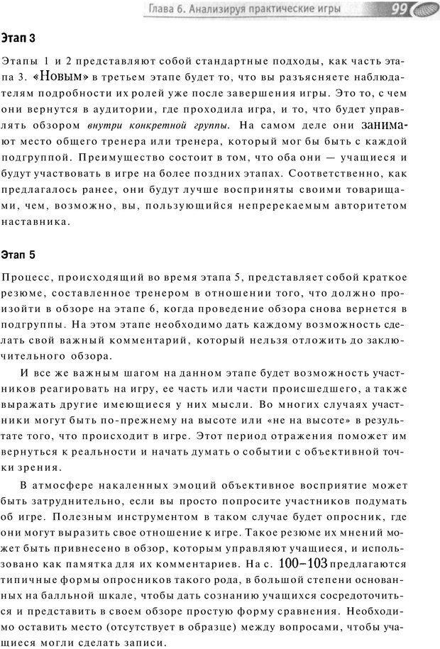 PDF. Упражнения схемы и стратегии. Лесли Р. Страница 97. Читать онлайн
