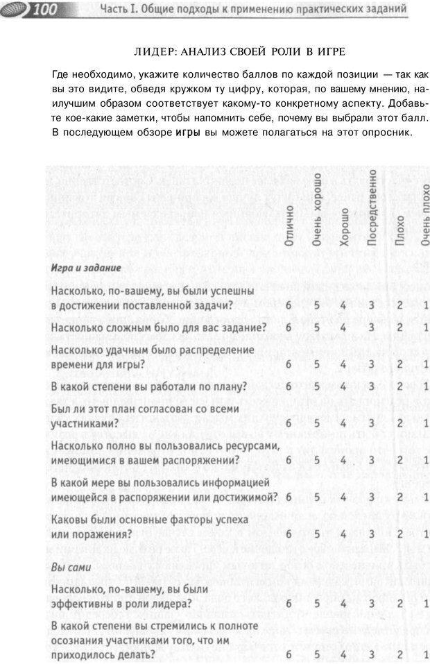 PDF. Упражнения схемы и стратегии. Лесли Р. Страница 98. Читать онлайн