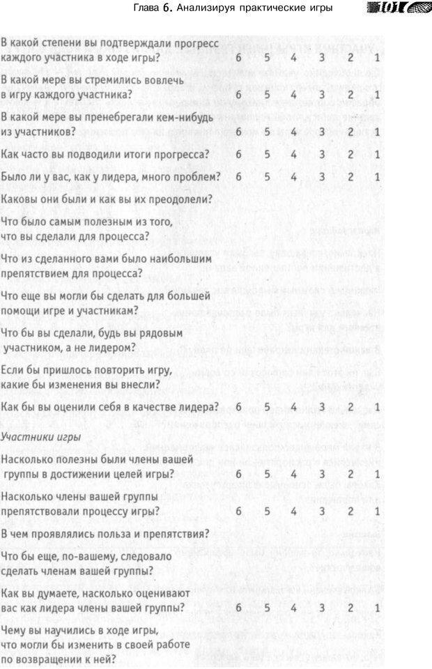 PDF. Упражнения схемы и стратегии. Лесли Р. Страница 99. Читать онлайн