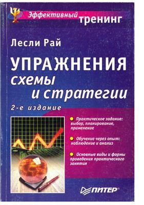 """Обложка книги """"Упражнения схемы и стратегии"""""""