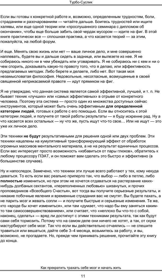 PDF. Турбо-Суслик. Леушкин Д. Страница 10. Читать онлайн