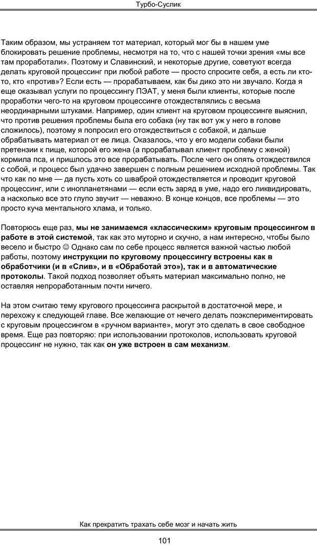 PDF. Турбо-Суслик. Леушкин Д. Страница 100. Читать онлайн